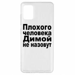 Чехол для Samsung A51 Плохого человека Димой не назовут