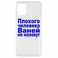Чехол для Samsung A51 Плохого человека Ваней не назовут