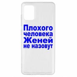 Чехол для Samsung A51 Плохого человека Женей не назовут