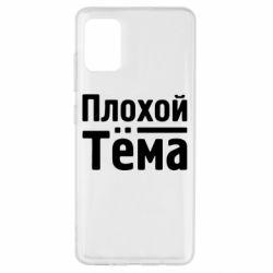 Чехол для Samsung A51 Плохой Тёма