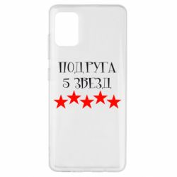 Чехол для Samsung A51 Подруга 5 звезд
