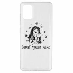 Чохол для Samsung A51 Найкраща мама