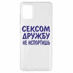 Чехол для Samsung A51 СЕКСОМ ДРУЖБУ НЕ ИСПОРТИШЬ