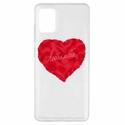 Чехол для Samsung A51 Сердце и надпись Любимой