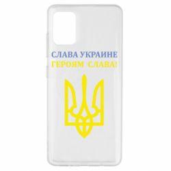 Чехол для Samsung A51 Слава Украине! Героям слава!