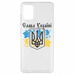 Чохол для Samsung A51 Слава Україні