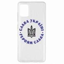 Чохол для Samsung A51 Слава Україні! Героям Слава (коло)