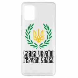 Чехол для Samsung A51 Слава Україні! Героям Слава! (Вінок з гербом)