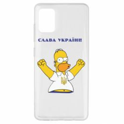Чехол для Samsung A51 Слава Україні (Гомер)