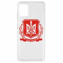 Чехол для Samsung A51 Слава Україні (вінок)