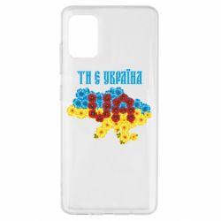 Чехол для Samsung A51 Ти є Україна