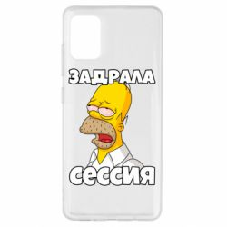 Чехол для Samsung A51 Tired of the session