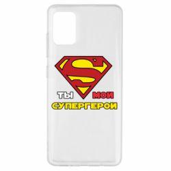 Чехол для Samsung A51 Ты мой супергерой