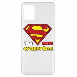 Чехол для Samsung A51 Ты моя супергерл