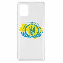 Чохол для Samsung A51 Україна Мапа
