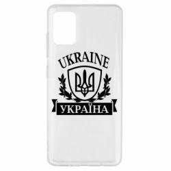 Чехол для Samsung A51 Україна ненька