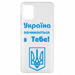 Чехол для Samsung A51 Україна починається з тебе (герб)
