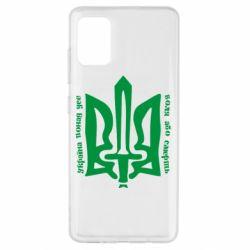 Чехол для Samsung A51 Україна понад усе! Воля або смерть!