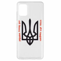 Чохол для Samsung A51 Україна понад усе! Воля або смерть!