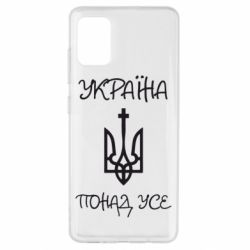 Чохол для Samsung A51 Україна понад усе! (з гербом)