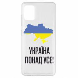 Чохол для Samsung A51 Україна понад усе!