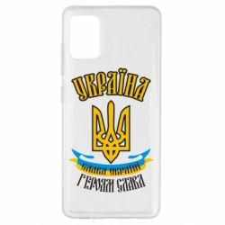 Чохол для Samsung A51 Україна! Слава Україні!