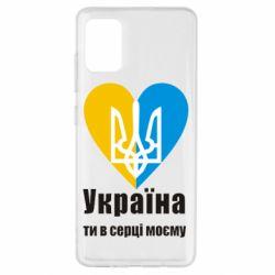 Чохол для Samsung A51 Україна, ти в серці моєму!