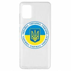Чохол для Samsung A51 Україна. Украина. Ukraine.