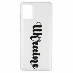 Чохол для Samsung A51 Ukraine beautiful font