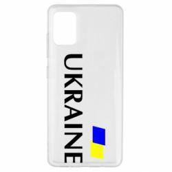 Чехол для Samsung A51 UKRAINE FLAG