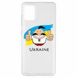 Чехол для Samsung A51 Ukraine kozak