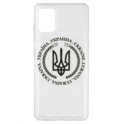 Чехол для Samsung A51 Ukraine stamp