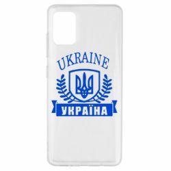 Чохол для Samsung A51 Ukraine Україна