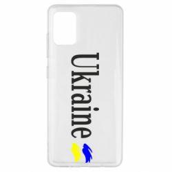 Чехол для Samsung A51 Ukraine