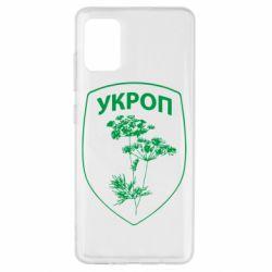Чехол для Samsung A51 Укроп Light