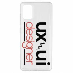 Чохол для Samsung A51 UX UI Designer