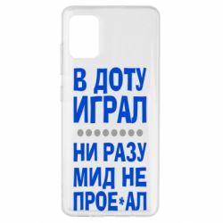 Чехол для Samsung A51 В Доту играл, ни разу мид не про**ал