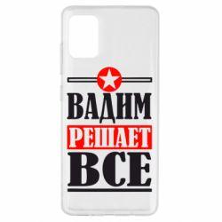 Чехол для Samsung A51 Вадим решает все!