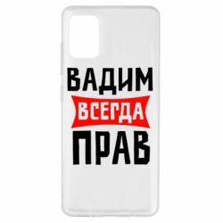 Чехол для Samsung A51 Вадим всегда прав