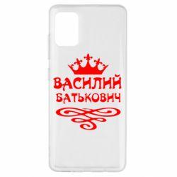 Чехол для Samsung A51 Василий Батькович