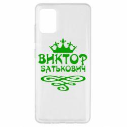 Чехол для Samsung A51 Виктор Батькович