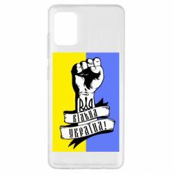 Чехол для Samsung A51 Вільна Україна!