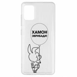 Чехол для Samsung A51 Винни хамон эврибади