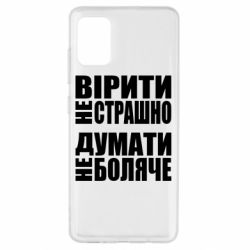 Чехол для Samsung A51 Вірити не страшно, думати не боляче