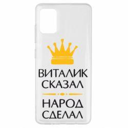 Чохол для Samsung A51 Віталік сказав - народ зробив