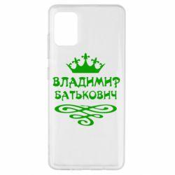 Чехол для Samsung A51 Владимир Батькович