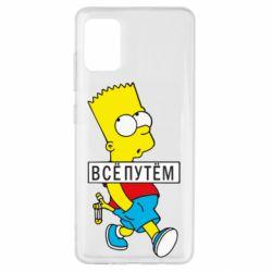 Чохол для Samsung A51 Всі шляхом Барт симпсон