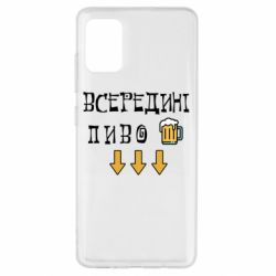 Чехол для Samsung A51 Всередині пиво