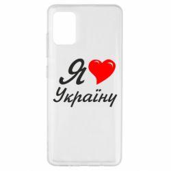 Чехол для Samsung A51 Я кохаю Україну
