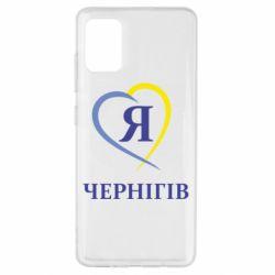 Чохол для Samsung A51 Я люблю Чернігів